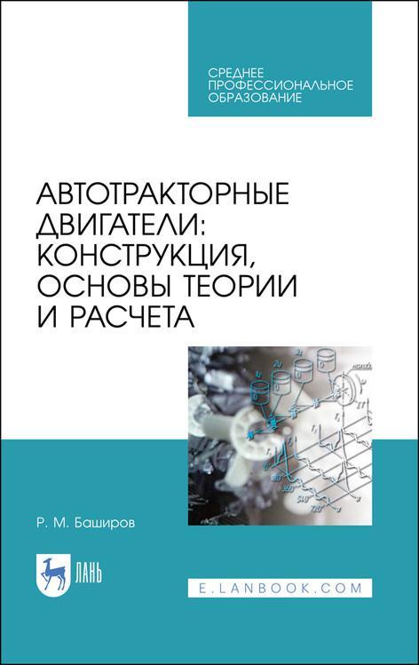 Автотракторные двигатели: конструкция, основы теории и расчета. Учебник для СПО