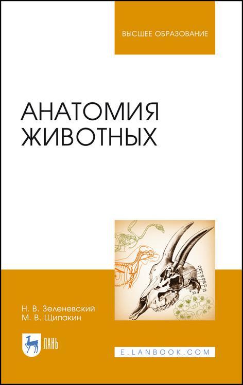 Анатомия животных. Учебник для вузов