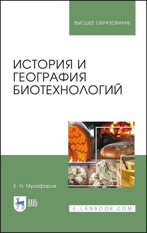 История и география биотехнологий. Учебное пособие для вузов