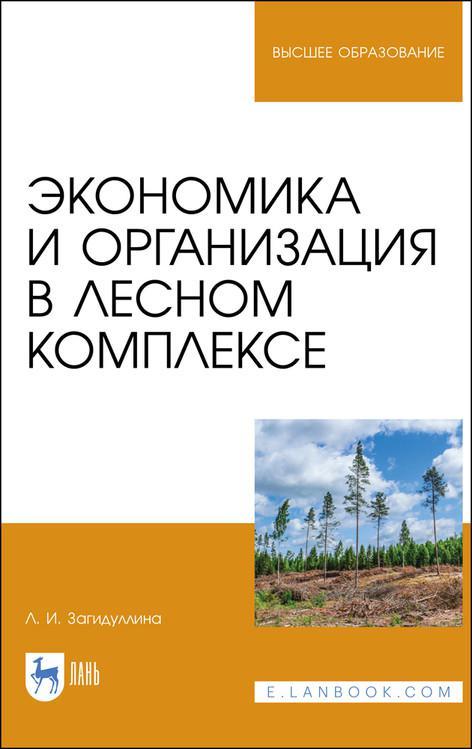 Экономика и организация в лесном комплексе. Учебное пособие для вузов