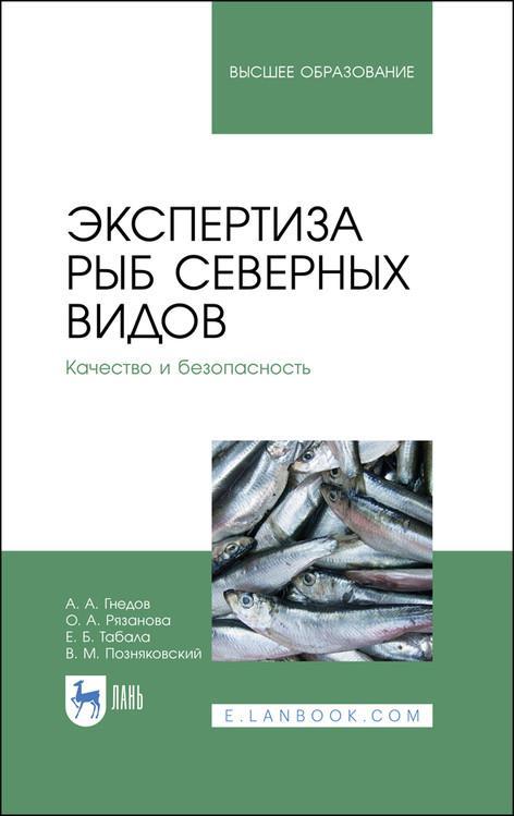 Экспертиза рыб северных видов. Качество и безопасность. Учебник для вузов
