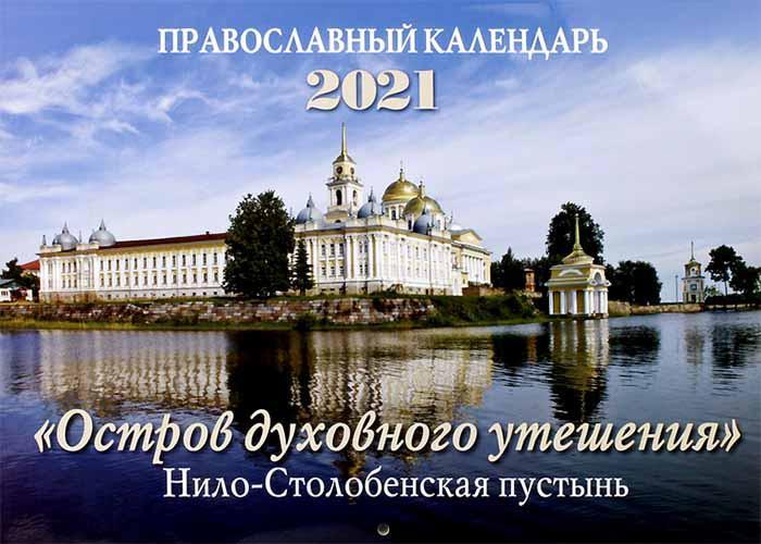 Православный календарь. Нило-Столобенская пустынь: перекидной на 2021 год