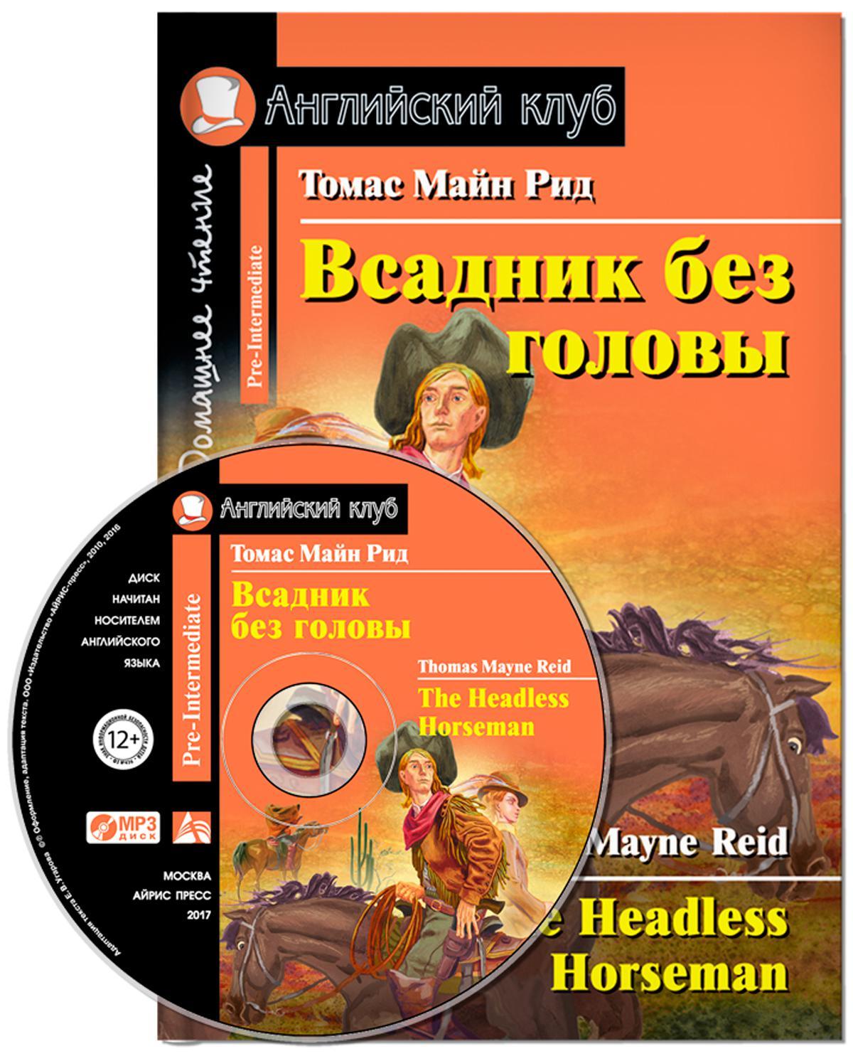 Всадник без головы. Домашнее чтение (+ CD-ROM)