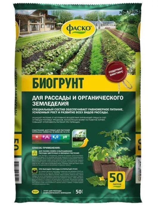 Грунт для рассады и органического земледелия