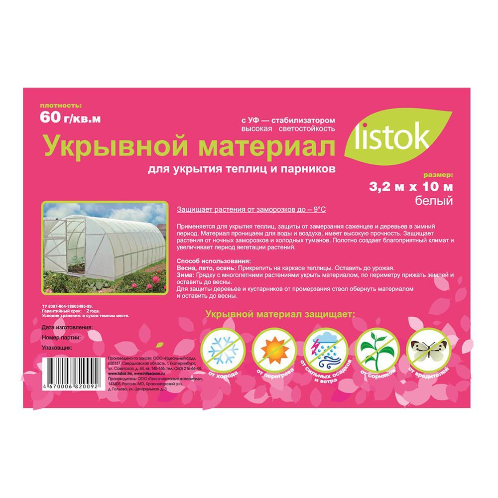 Укрывной материал LISTOK, 60 г/кв.м, 3,2 х10 м, белый