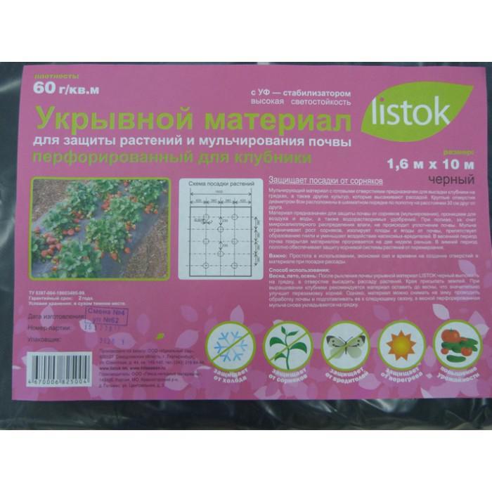 Укрывной материал LISTOK, 60 г/кв.м, перфорированная мульча, 1,6 х10 м, черный