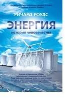Энергия. История человечества