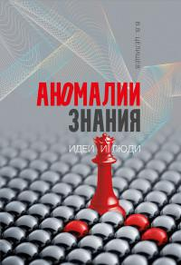 Аномалии знания: идеи и люди