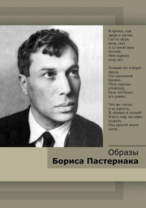 DVD. Образы Бориса Пастернака