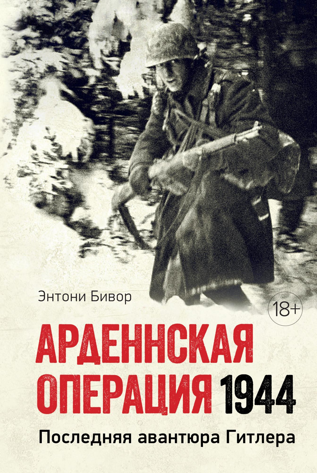 Арденнская операция 1944: Последняя авантюра Гитлера