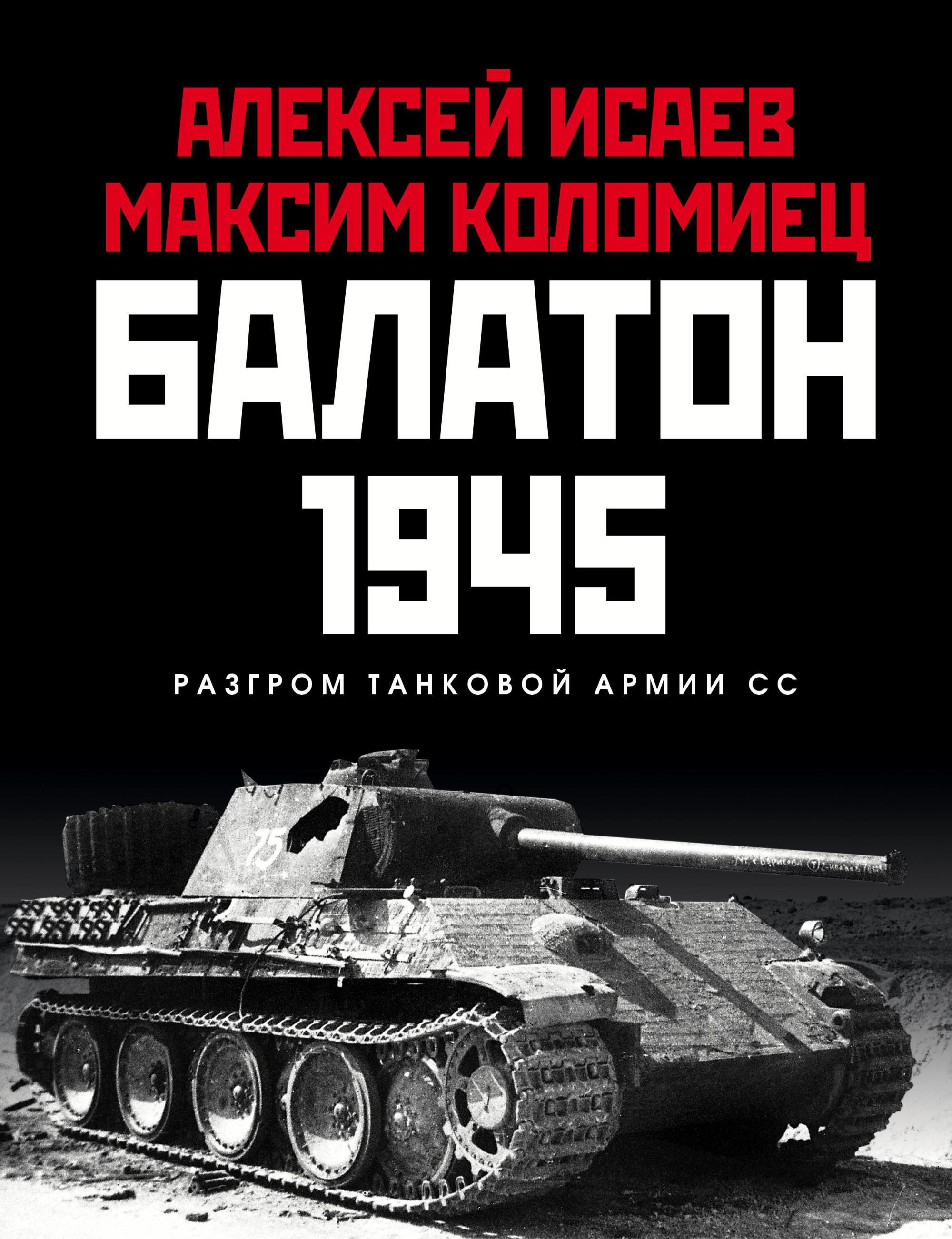 Балатон 1945. Разгром танковой армии СС