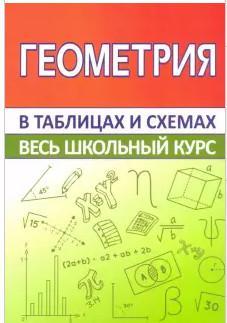 Геометрия в таблицах и схемах. Весь школьный курс