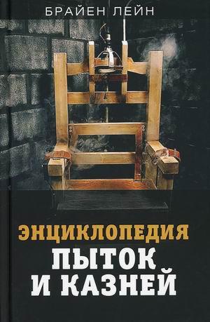 Энциклопедия пыток и казней