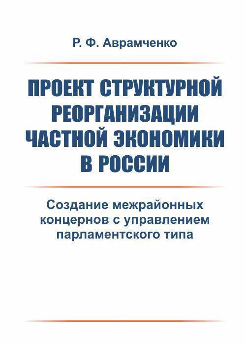 Проект структурной реорганизации частной экономики в России. Создание межрайонных концернов с управлением парламентского типа