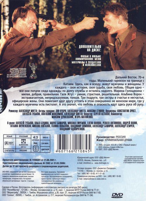 DVD. Таежный роман (региональное издание)