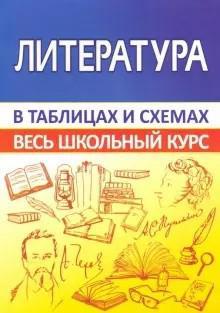 Литература в таблицах и схемах. Весь школьный курс