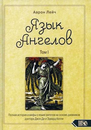 Язык Ангелов. Том 1: Полная история и мифы о языке ангелов на основе дневников доктора Джон Ди и Эдвард Келли