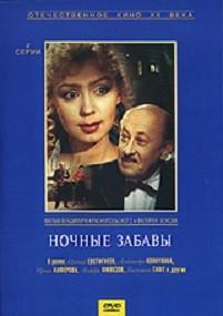 DVD. Ночные забавы (региональное издание)