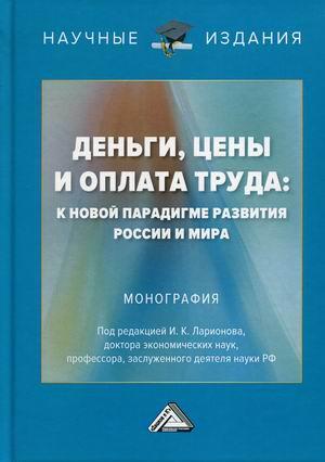 Деньги, цены и оплата труда: к новой парадигме развития России и мира