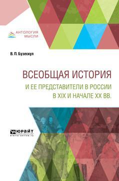 Всеобщая история и ее представители в России в XIX и начале XX вв.