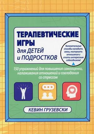 Терапевтические игры для детей и подростков. 150 упражнений для повышения самооценки, налаживания отношений и совладения со стрессом