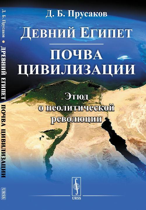 Древний Египет: почва цивилизации. Этюд о неолитической революции