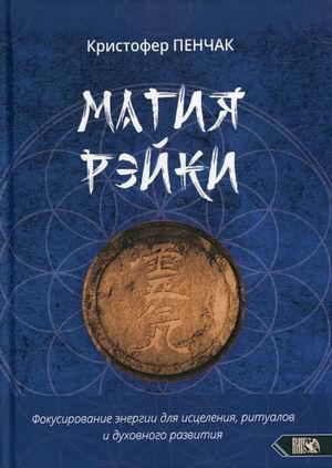 Магия рэйки. Фокусирование энергии для исцеления, ритуалов и духовного развития