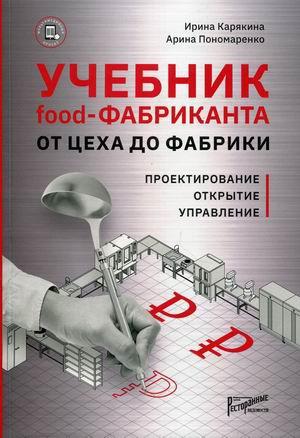 Учебник food-фабриканта от цеха до фабрики: проектирование, открытие, управление