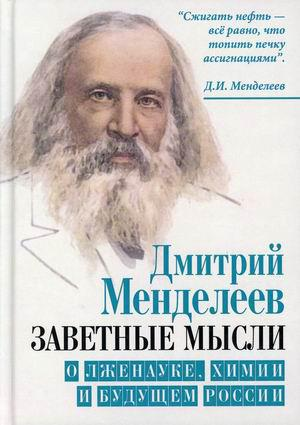 Заветные мысли. О лженауке, химии и будущем России