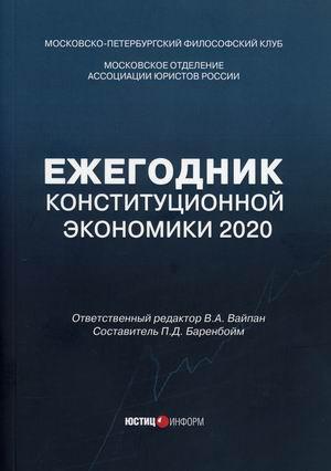Ежегодник Конституционной Экономики 2020