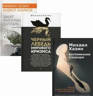 Экономический бестселлер. Комплект в 3-х книгах: Воспоминания о будущем. Идеи современной экономики; Черный лебедь мирового кризиса; Закат империи доллара и конец