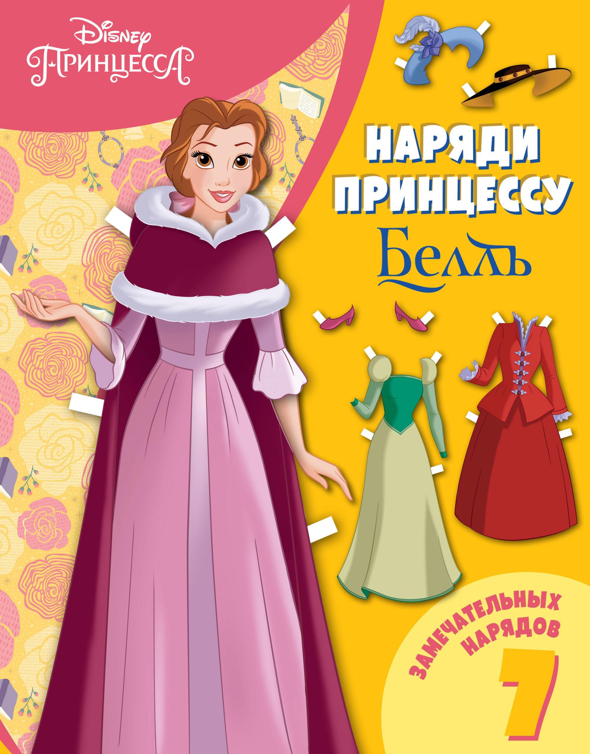 Белль. Бумажная кукла с нарядами