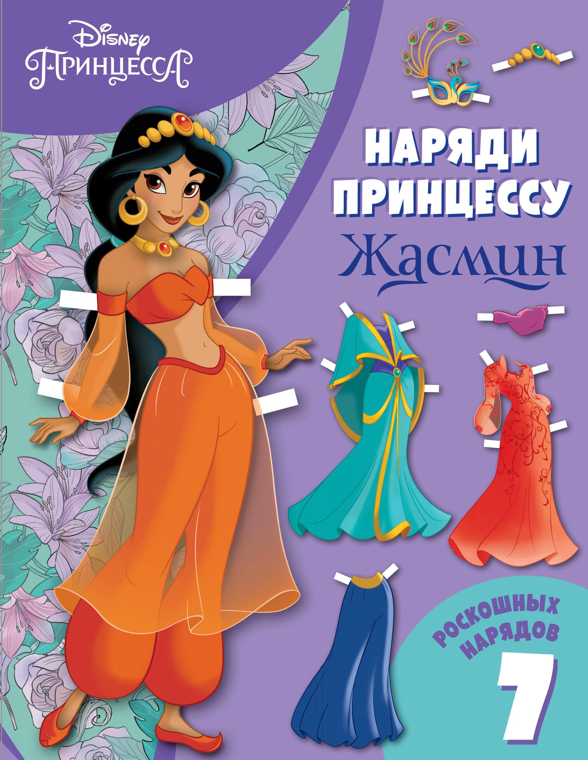 Жасмин. Бумажная кукла с нарядами