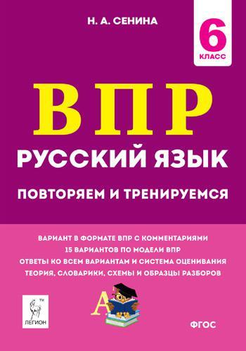Русский язык. 6-й класс. ВПР: повторяем и тренируемся. 15 тренировочных вариантов