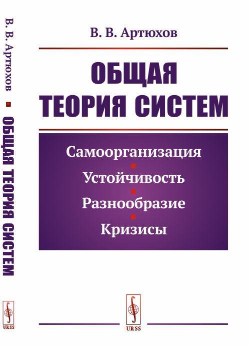 Общая теория систем. Самоорганизация, устойчивость, разнообразие, кризисы
