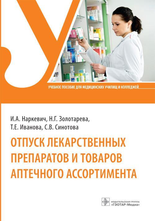 Отпуск лекарственных препаратов и товаров аптечного ассортимента
