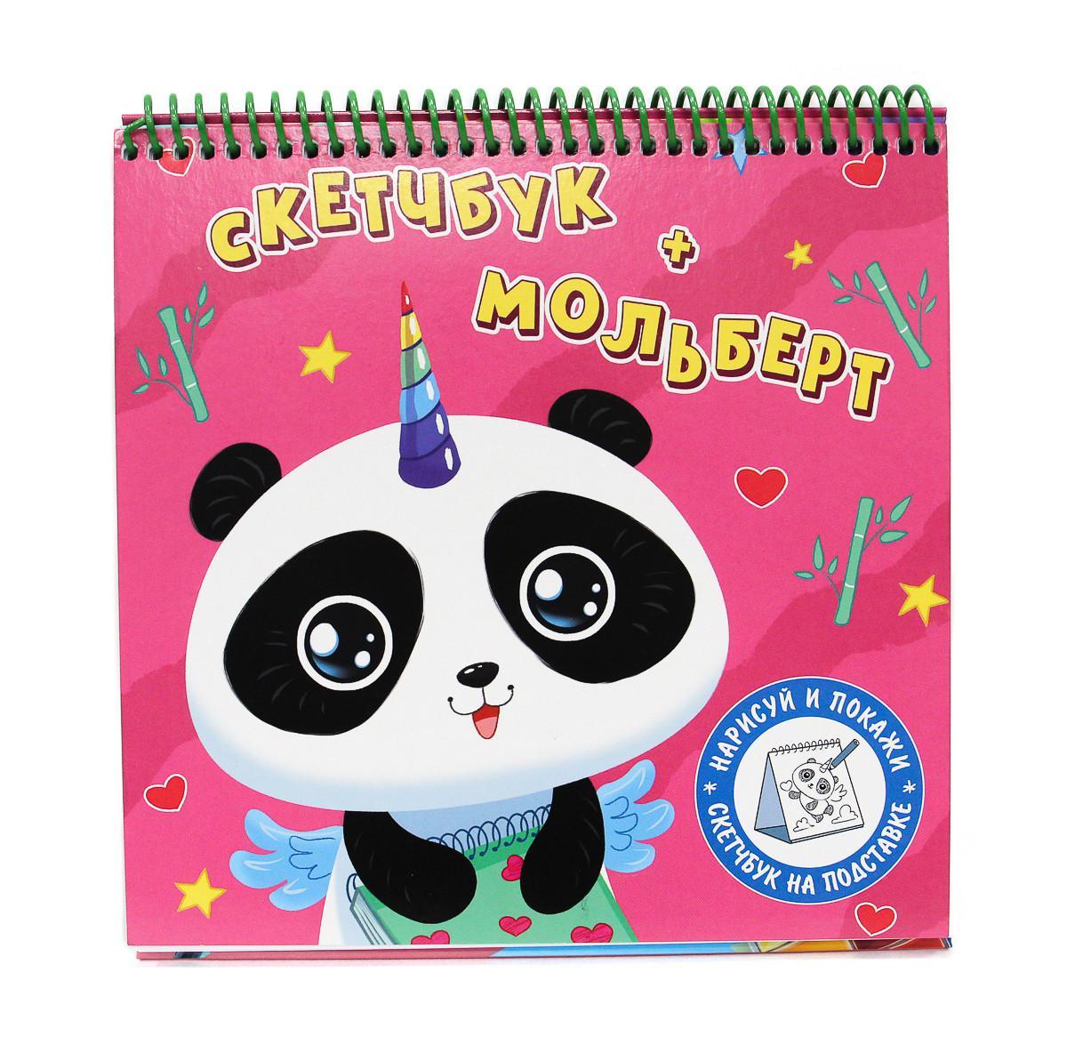 Скетчбук-мольберт. Панда