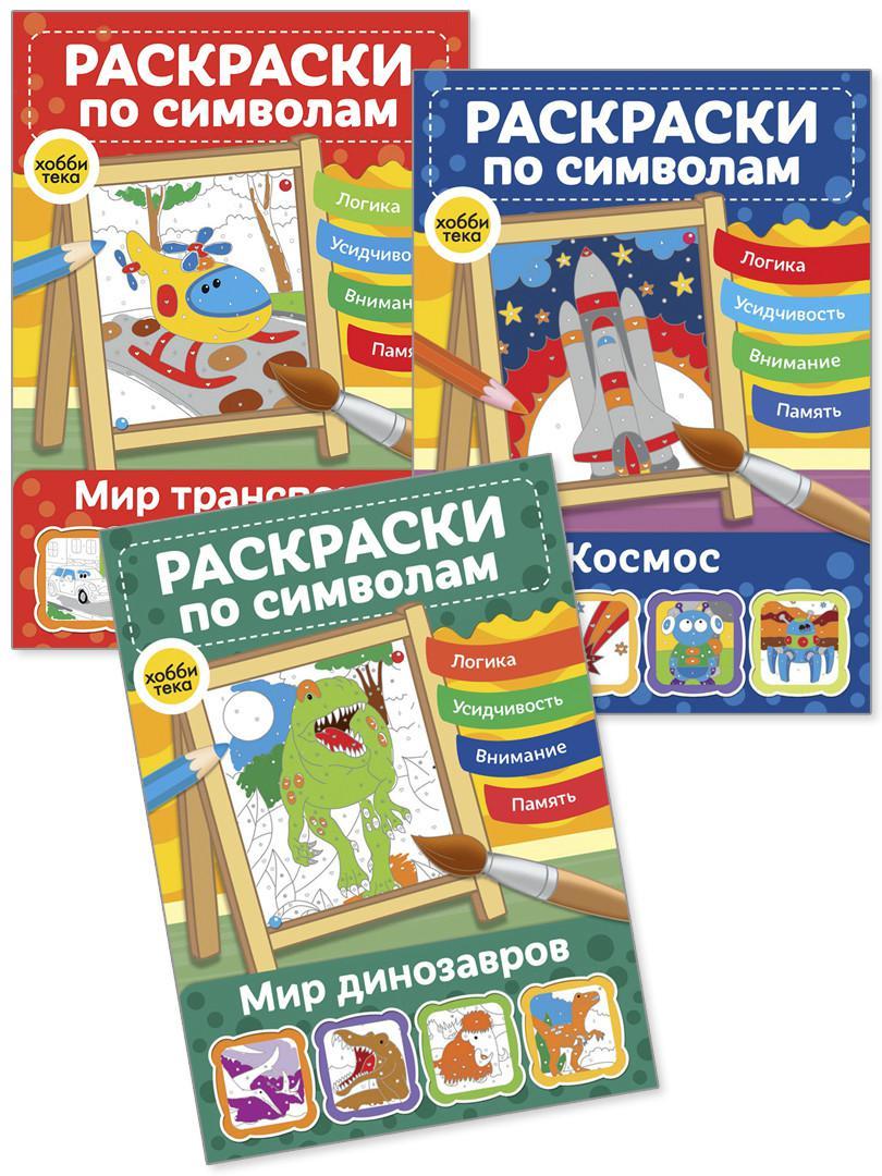 Комплект книг. Раскраски по символам. Для мальчиков (количество томов: 3)