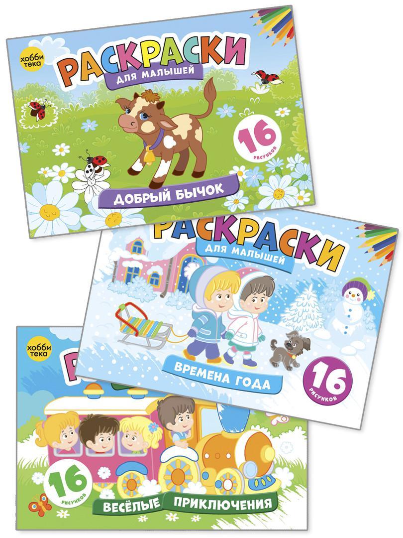Комплект книг. Раскраски для малышей. Веселое приключение (количество томов: 3)