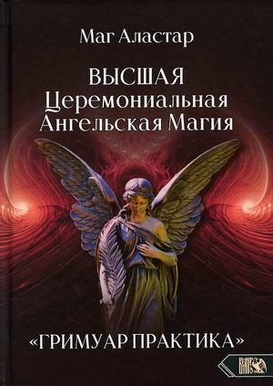 Высшая Церемониальная Ангельская Магия. Гримуар практика