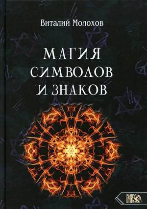 Магия символов и знаков