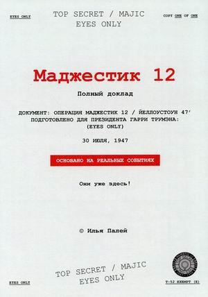 Маджестик 12. Полный доклад