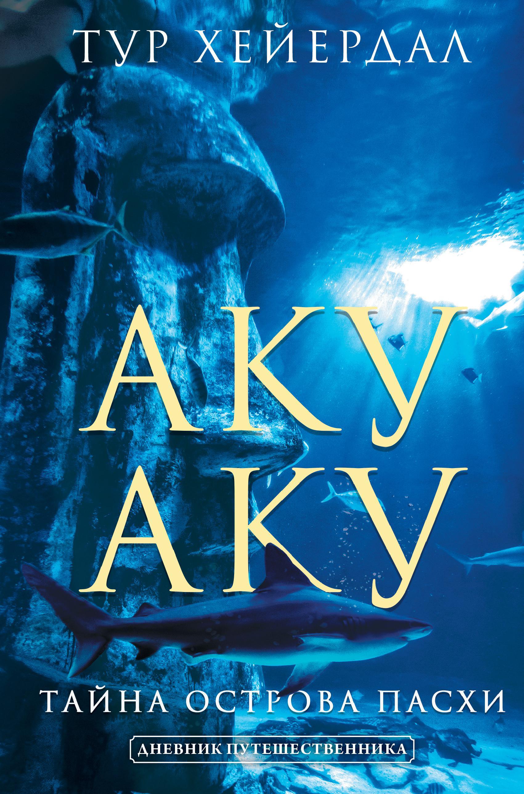 Аку-аку. Тайна острова Паски