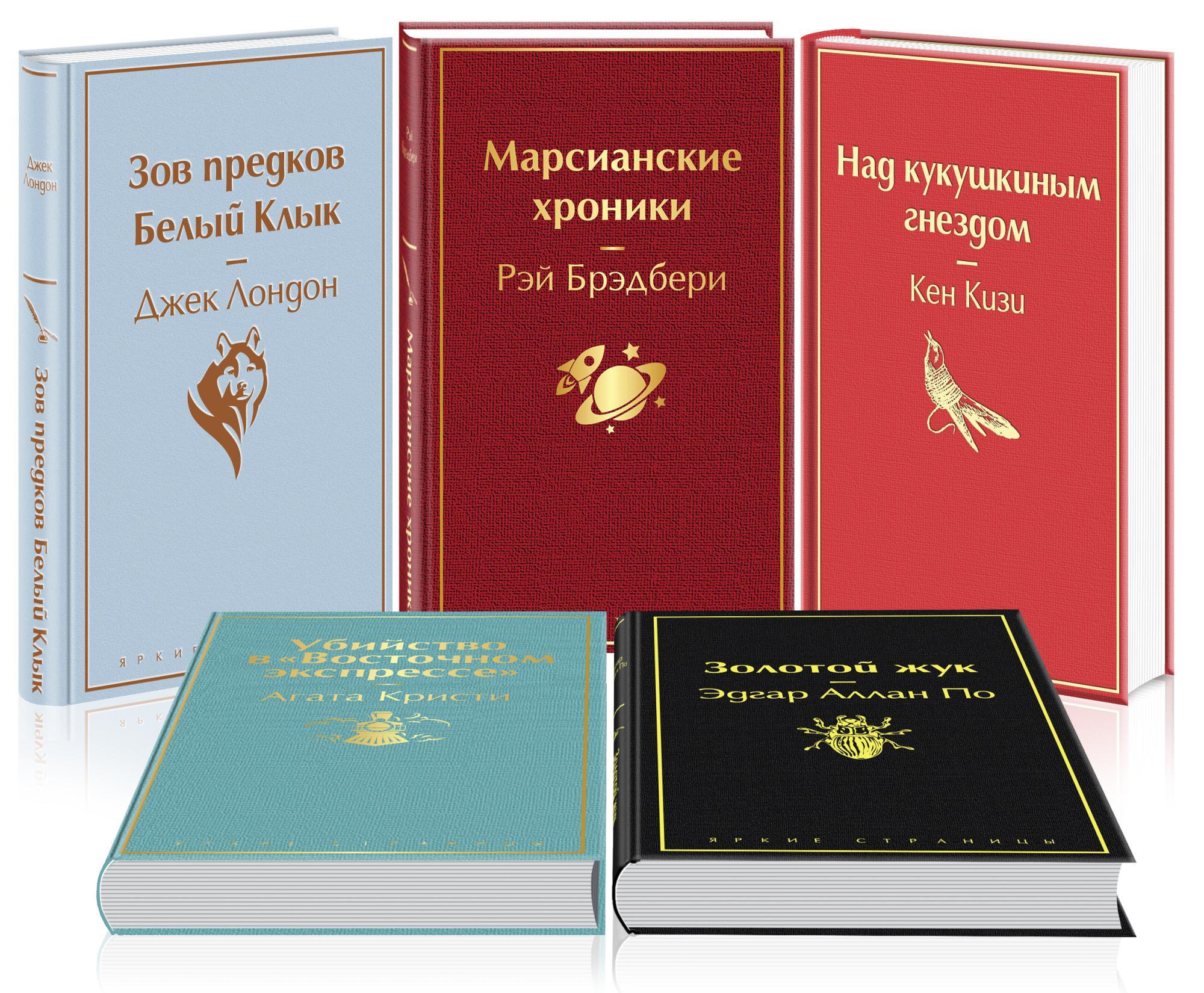 Кейс настоящего мужчины 2 (комплект из 5 книг: