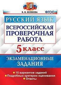 Всероссийская проверочная работа. Русский язык. 5 класс. Экзаменационные задания. 10 вариантов заданий