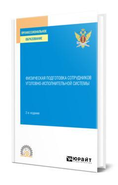Физическая подготовка сотрудников уголовно-исполнительной системы. Учебное пособие для СПО