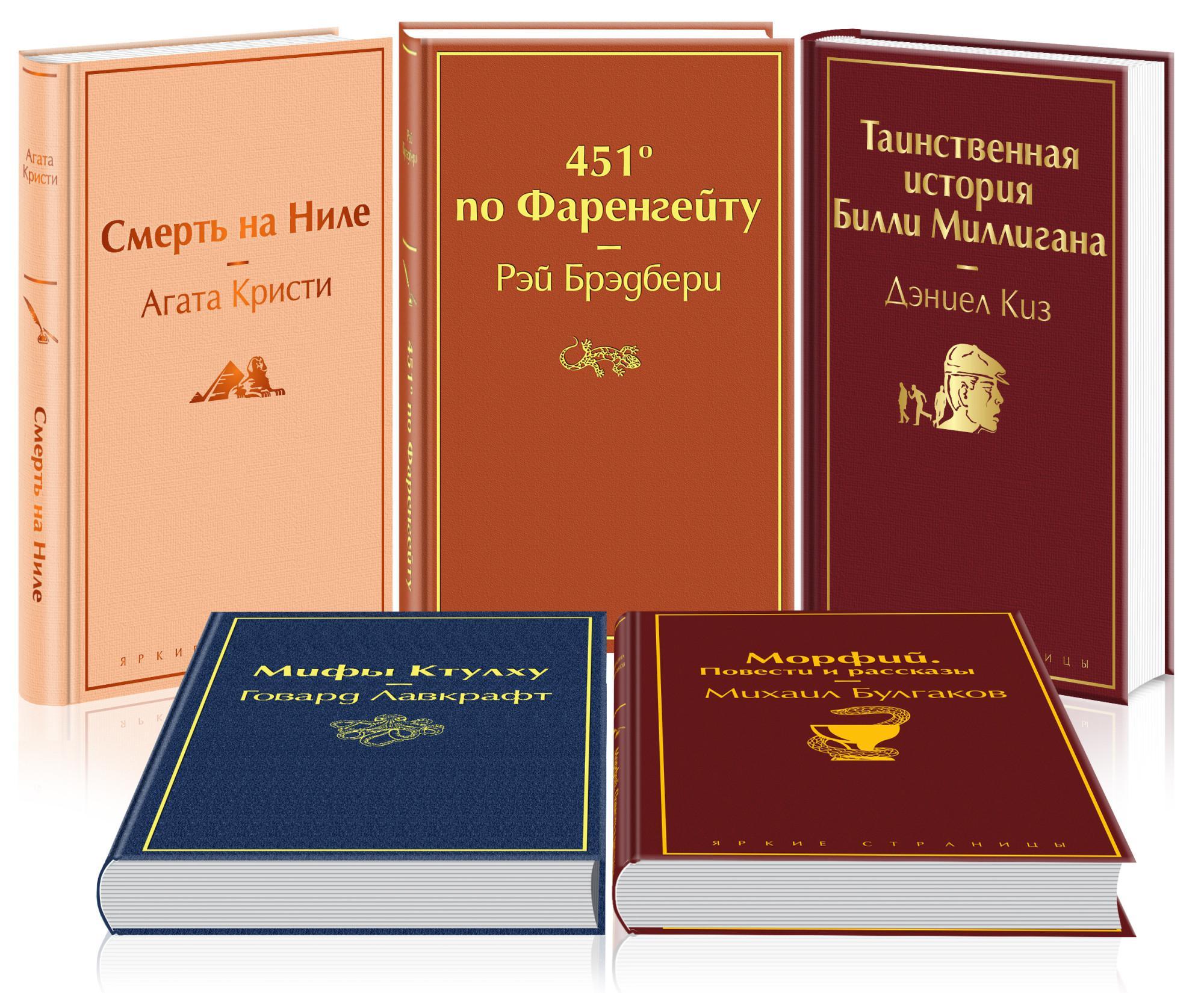 Кейс настоящего мужчины 1 (комплект из 5 книг: Смерть на Ниле, 451' по Фаренгейту, Таинственная история Билли Миллигана и др.)