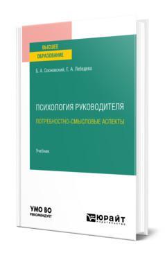 Психология руководителя: потребностно-смысловые аспекты. Учебник для вузов