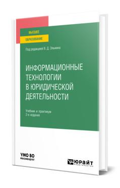 Информационные технологии в юридической деятельности. Учебник и практикум для вузов