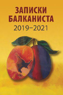 Записки балканиста..2019-2021  (16+)